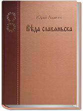 Веда славяньска