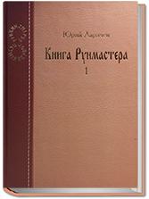 Книги Рунмастера 1