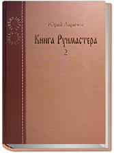Книга Рунмастера 2