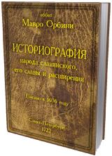 Историография народа славянского