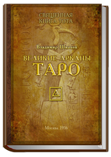 Священная книга Тота