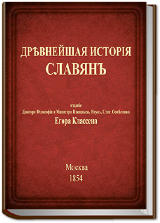 Древнейшая история славян