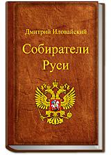 Собиратели Руси