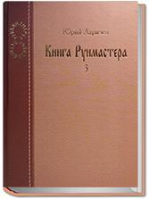 Книга Рунмастера 3