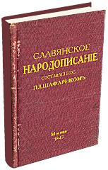 Славянское народописание