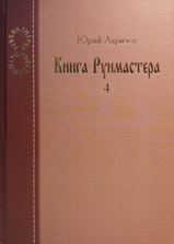 Книга Рунмастера 4