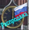 Россия с молотка