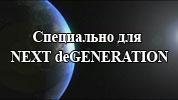 Специально для NEXT deGENERATION