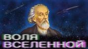 Воля Вселенной